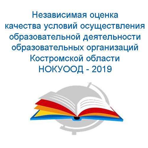 НОКО-2019